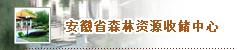 安徽省森林资源收储中心