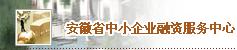 安徽省中小企业融资服务中心